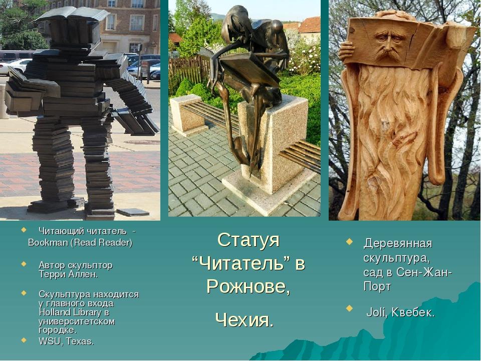 """Статуя """"Читатель"""" в Рожнове, Чехия. Читающий читатель - Bookman (Read Reade..."""