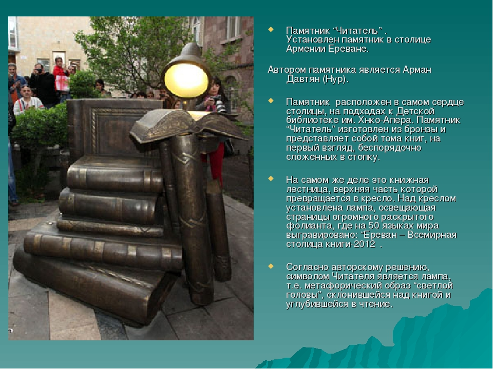 """Памятник """"Читатель"""" . Установлен памятник в столице Армении Ереване. Автором..."""