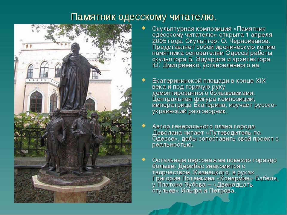 Памятник одесскому читателю. Скульптурная композиция «Памятник одесскому чита...