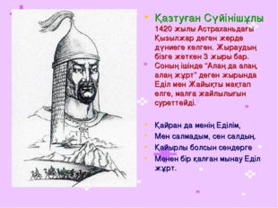 Қазтуған Сүйінішұлы 1420 жылы Астраханьдағы Қызылжар деген жерде дүниеге келг