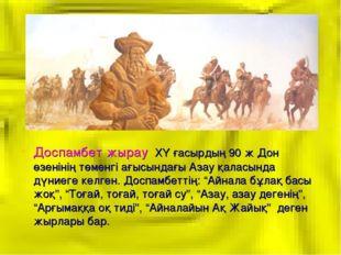 Доспамбет жырау ХҮ ғасырдың 90 ж Дон өзенінің төменгі ағысындағы Азау қаласын