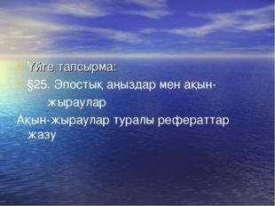 Үйге тапсырма: §25. Эпостық аңыздар мен ақын- жыраулар Ақын-жыраулар туралы р