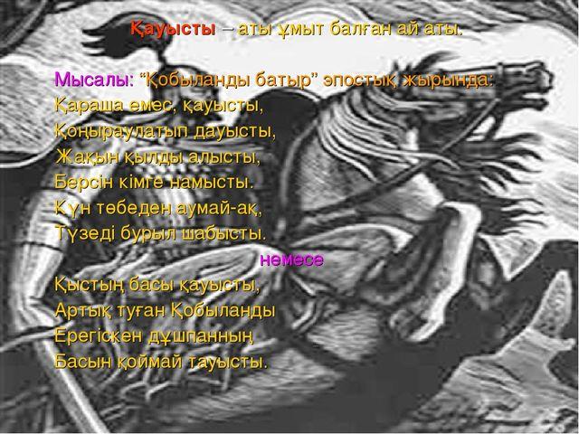 """Қауысты – аты ұмыт балған ай аты. Мысалы: """"Қобыланды батыр"""" эпостық жырында:..."""