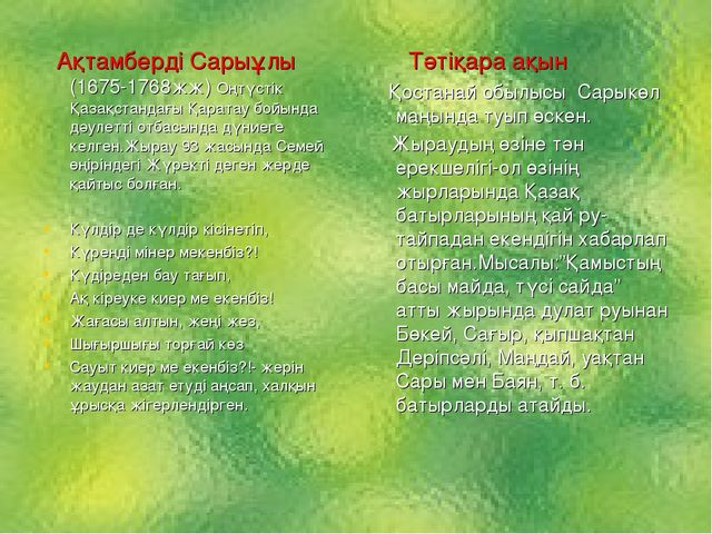 Ақтамберді Сарыұлы (1675-1768жж) Оңтүстік Қазақстандағы Қаратау бойында дәул...