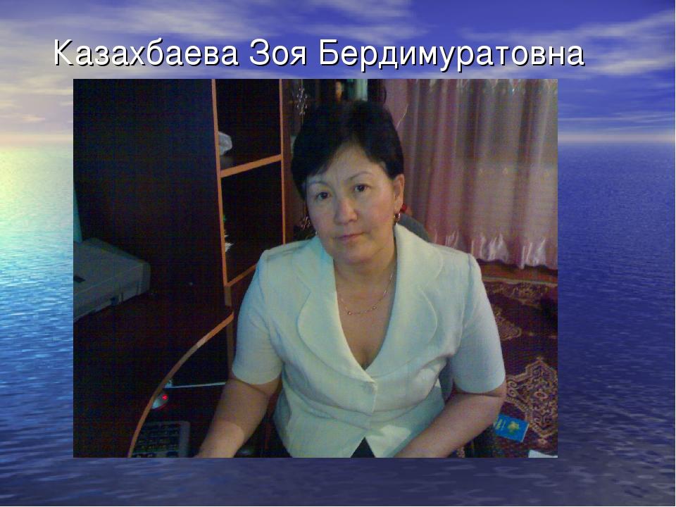 Казахбаева Зоя Бердимуратовна