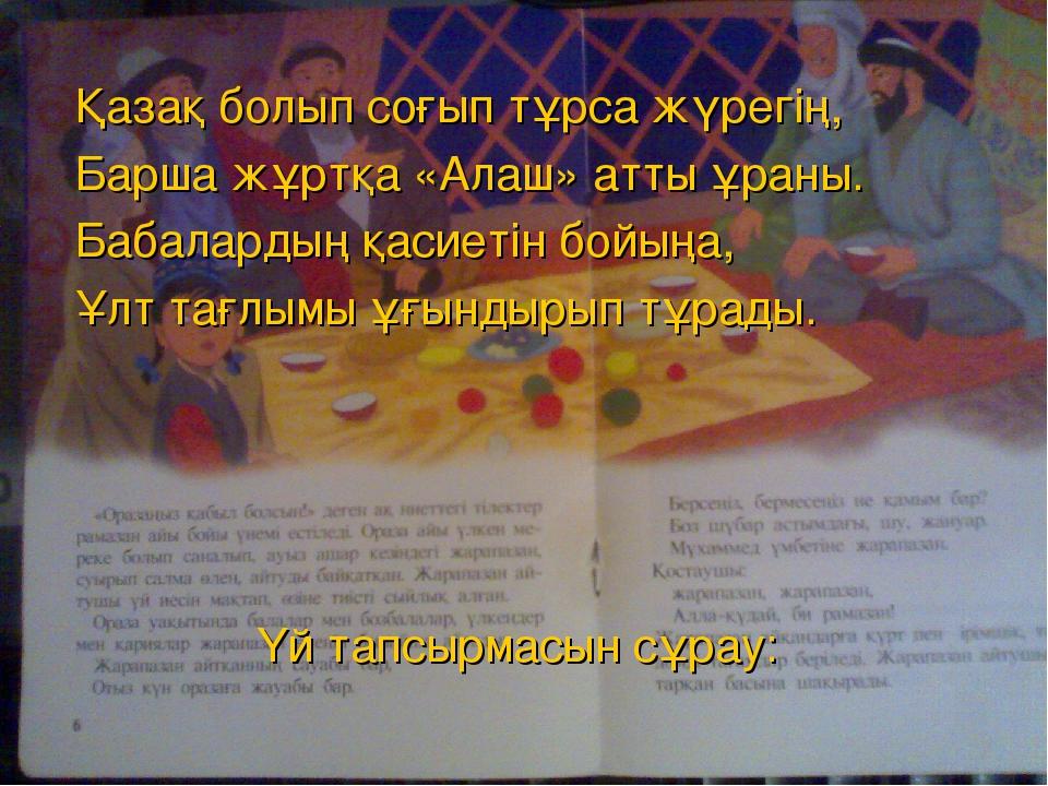 Қазақ болып соғып тұрса жүрегің, Барша жұртқа «Алаш» атты ұраны. Бабалардың...