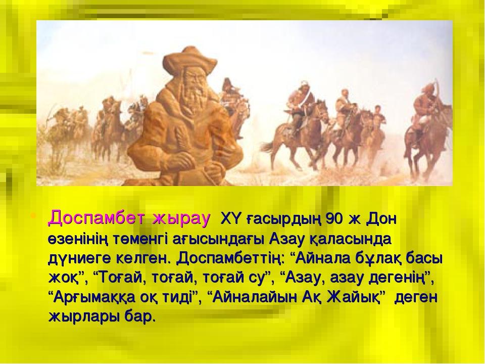Доспамбет жырау ХҮ ғасырдың 90 ж Дон өзенінің төменгі ағысындағы Азау қаласын...