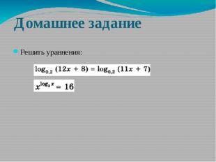 Домашнее задание Решить уравнения: