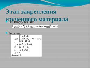 Этап закрепления изученного материала Решить уравнение: Решение: