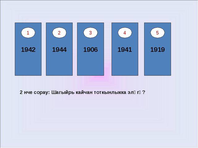 1942 1944 1906 1941 1919 1 2 3 4 5 2 нче сорау: Шагыйрь кайчан тоткынлыкка эл...