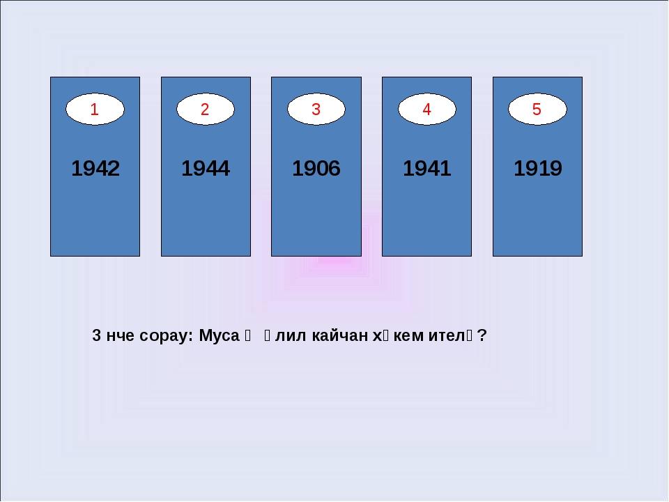 1942 1944 1906 1941 1919 1 2 3 4 5 3 нче сорау: Муса Җәлил кайчан хөкем ителә?
