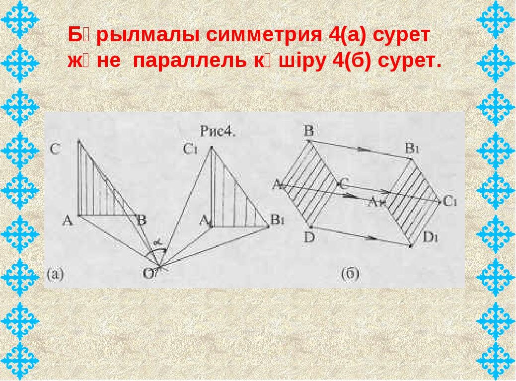 Бұрылмалы симметрия 4(а) сурет және параллель көшіру 4(б) сурет.