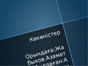 Көкөністер Орындаға:Жабыков Азамат Қабылдаған:Алтын Амантайқызы