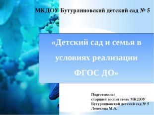 «Детский сад и семья в условиях реализации ФГОС ДО» МКДОУ Бутурлиновский детс