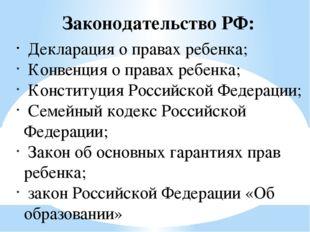 Законодательство РФ: Декларация о правах ребенка; Конвенция о правах ребенка;