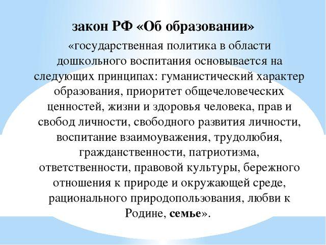 закон РФ «Об образовании» «государственная политика в области дошкольного вос...