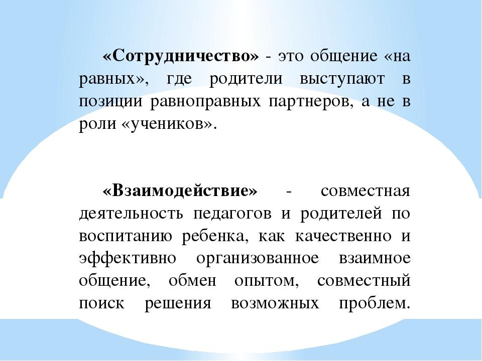 «Сотрудничество» - это общение «на равных», где родители выступают в позиции...