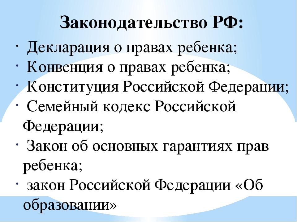 Законодательство РФ: Декларация о правах ребенка; Конвенция о правах ребенка;...