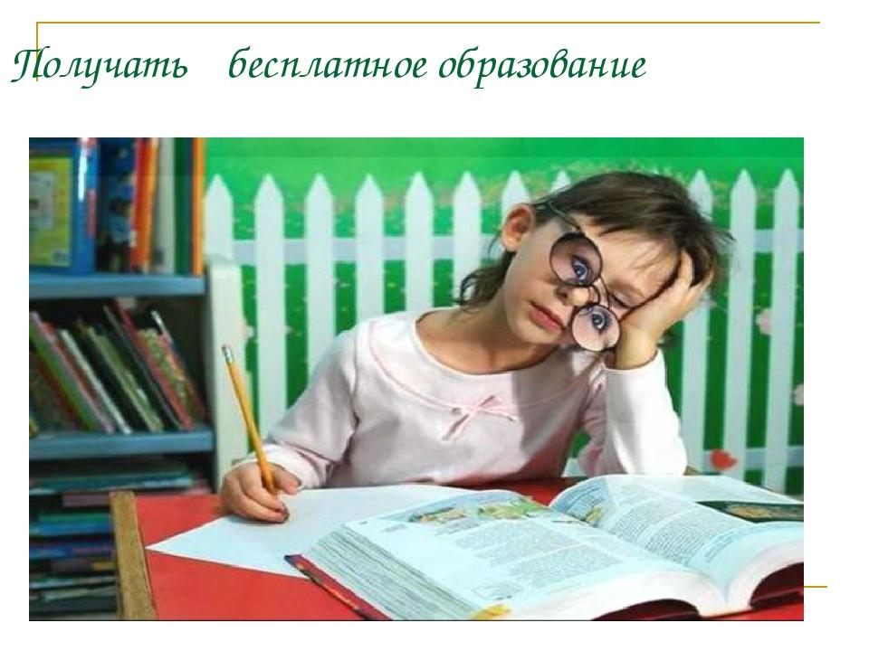 Получать бесплатное образование