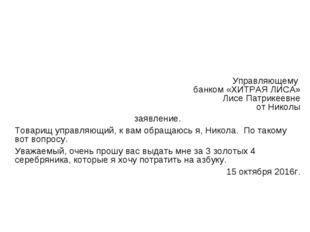 Управляющему банком «ХИТРАЯ ЛИСА» Лисе Патрикеевне от Николы заявление. Товар
