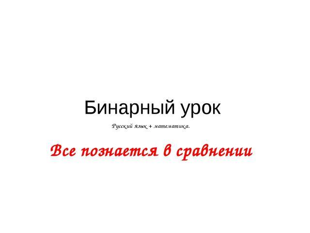 Бинарный урок Русский язык + математика. Все познается в сравнении