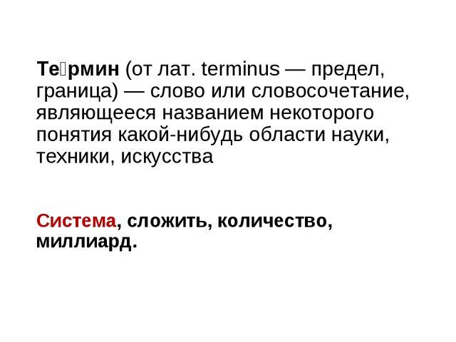 Те́рмин(от лат. terminus — предел, граница) — слово илисловосочетание, явля...