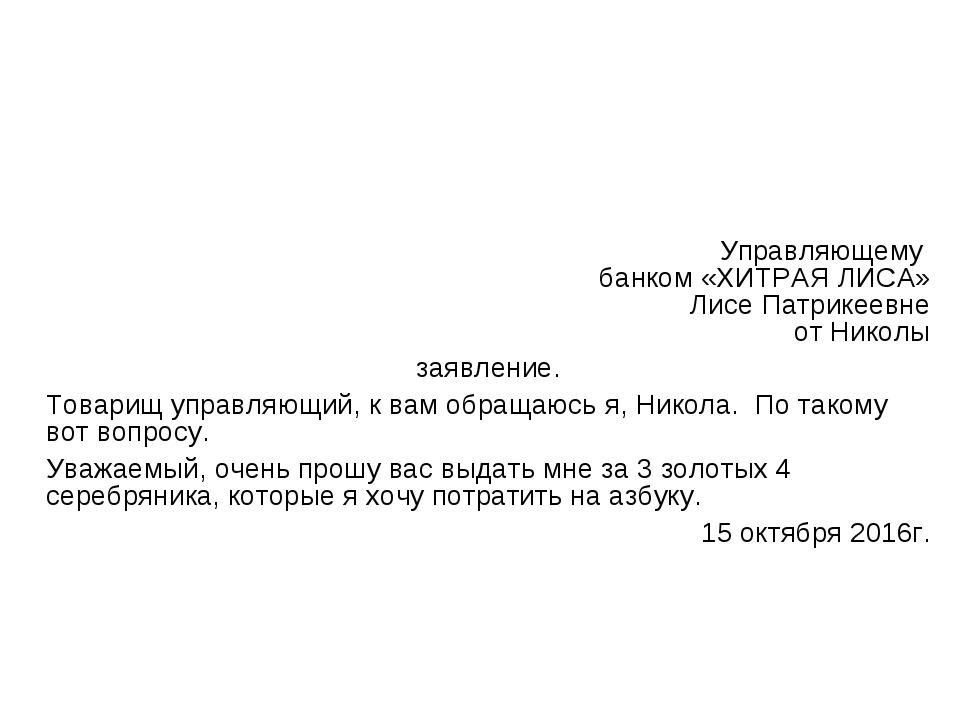 Управляющему банком «ХИТРАЯ ЛИСА» Лисе Патрикеевне от Николы заявление. Товар...