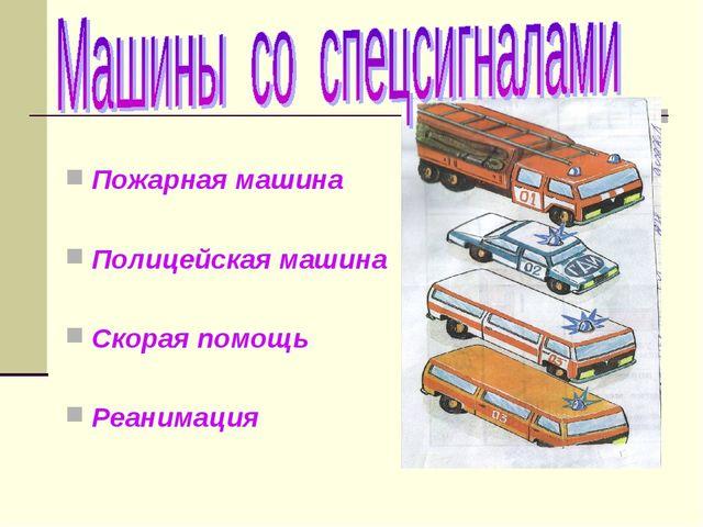 Пожарная машина Полицейская машина Скорая помощь Реанимация