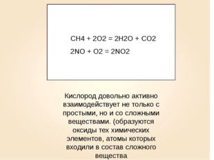 Кислород довольно активно взаимодействует не только с простыми, но и со сложн