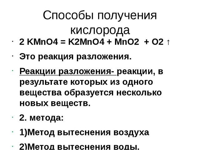Способы получения кислорода 2KMnO4=K2MnO4+MnO2+O2↑ Это реакция разло...