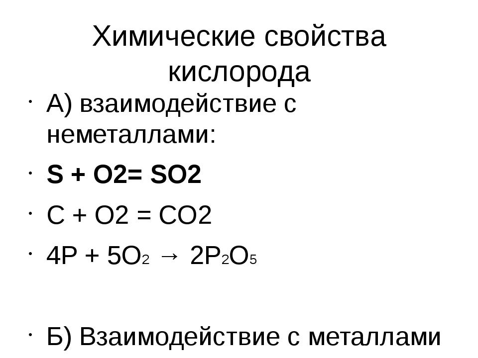 Химические свойства кислорода А) взаимодействие с неметаллами: S+O2=SO2 С...