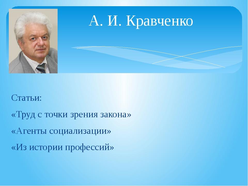 Статьи: «Труд с точки зрения закона» «Агенты социализации» «Из истории профе...