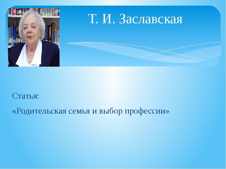 Статья: «Родительская семья и выбор профессии» Т. И. Заславская