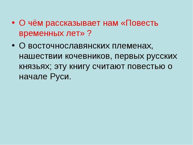 О чём рассказывает нам «Повесть временных лет» ? О восточнославянских племена...