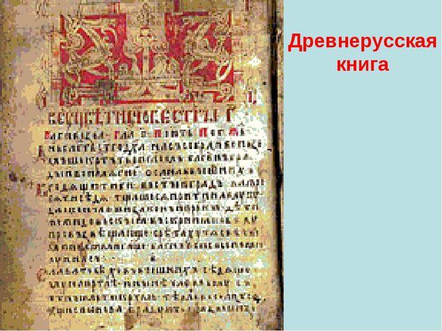 Древнерусская книга