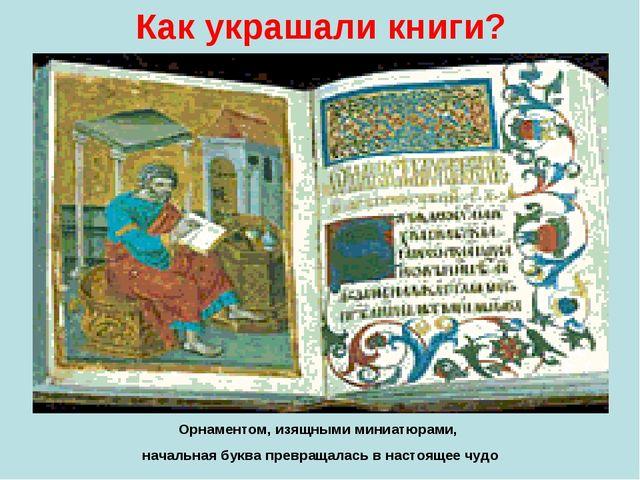 Как украшали книги? Орнаментом, изящными миниатюрами, начальная буква превращ...