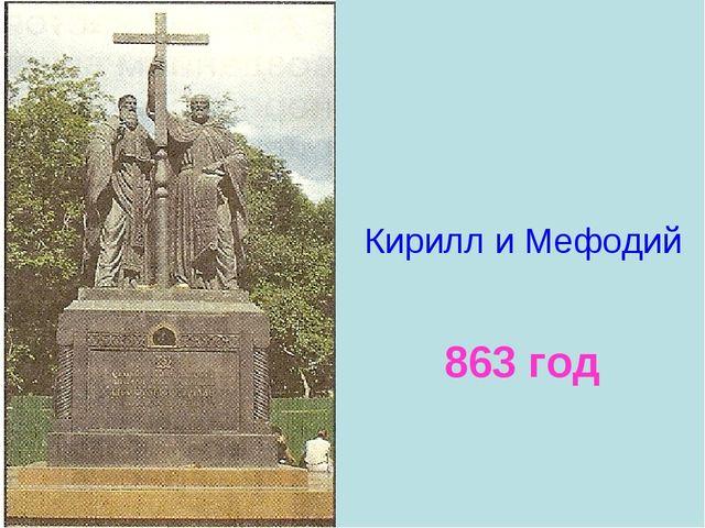 Кирилл и Мефодий 863 год