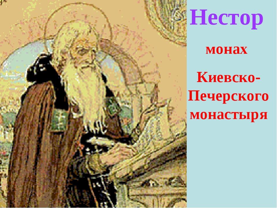 Нестор монах Киевско-Печерского монастыря