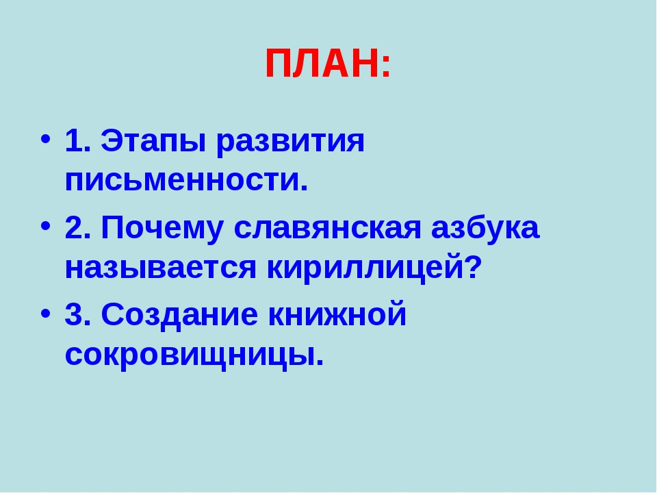 ПЛАН: 1. Этапы развития письменности. 2. Почему славянская азбука называется...