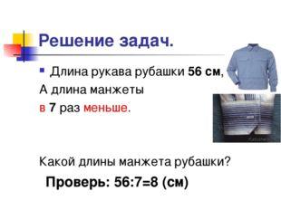 Решение задач. Длина рукава рубашки 56 см, А длина манжеты в 7 раз меньше. Ка