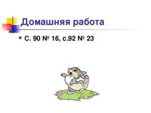 Домашняя работа С. 90 № 16, с.92 № 23