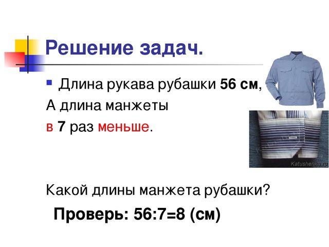 Решение задач. Длина рукава рубашки 56 см, А длина манжеты в 7 раз меньше. Ка...