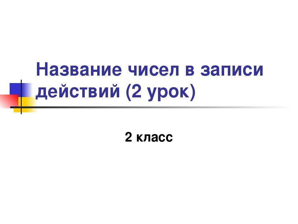 Название чисел в записи действий (2 урок) 2 класс