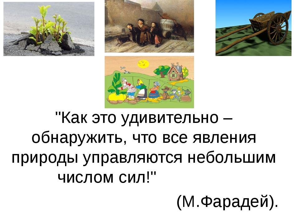 """""""Как это удивительно – обнаружить, что все явления природы управляются неболь..."""