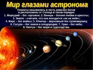 Планеты назывались в честь римских богов и расположены от Солнца в таком поря