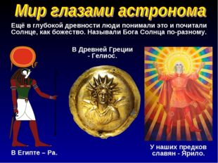 Ещё в глубокой древности люди понимали это и почитали Солнце, как божество. Н