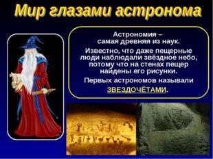 Астрономия – самая древняя из наук. Известно, что даже пещерные люди наблюдал