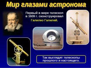 Так выглядят телескопы прошлого и настоящего. Первый в мире телескоп в 1609 г