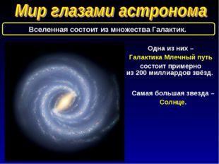 Вселенная состоит из множества Галактик. Одна из них – Галактика Млечный путь