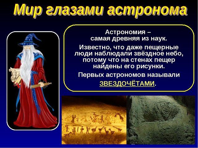 Астрономия – самая древняя из наук. Известно, что даже пещерные люди наблюдал...